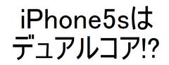 iPhone5sコアすう