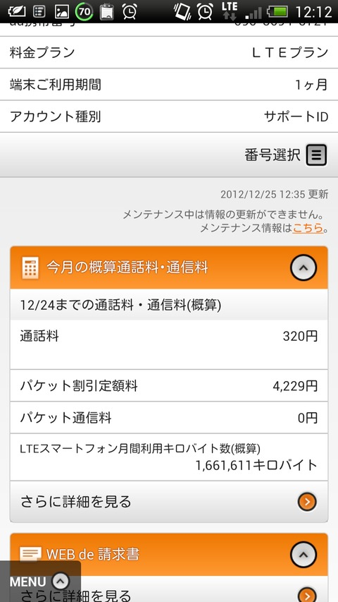 Screenshot_2012-12-26-12-12-34