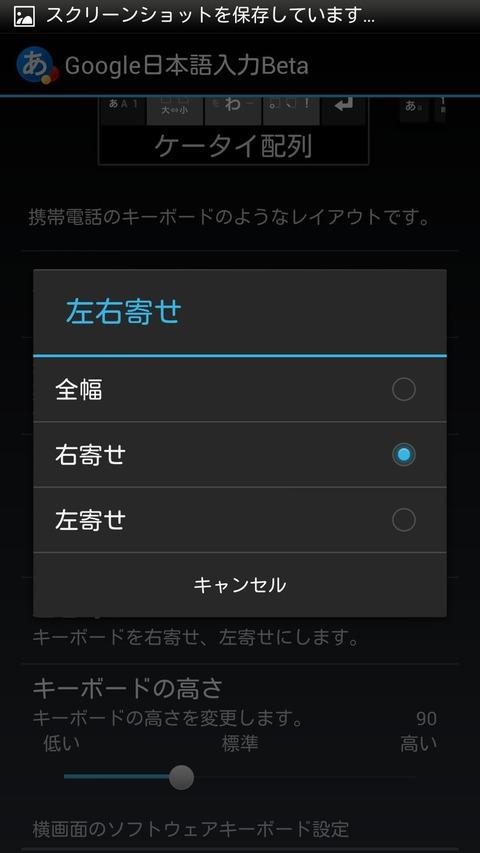 Screenshot_2013-03-09-20-26-04