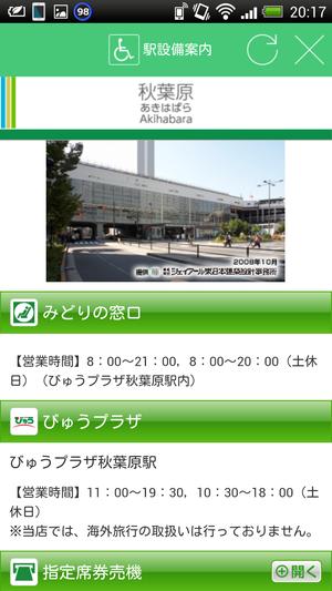 Screenshot_2014-03-10-20-17-37