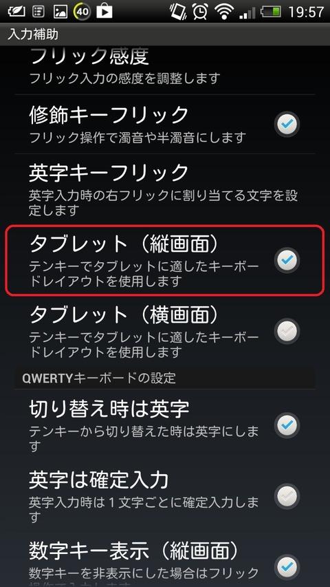 Screenshot_2013-01-31-19-57-09