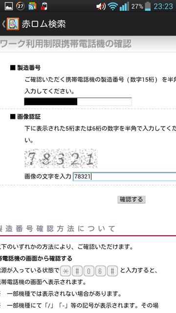 Screenshot_2013-12-23-23-23-13