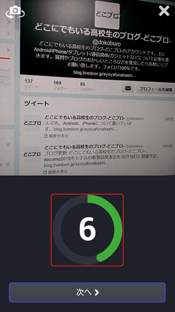 Screenshot_2013-10-01-15-49-58