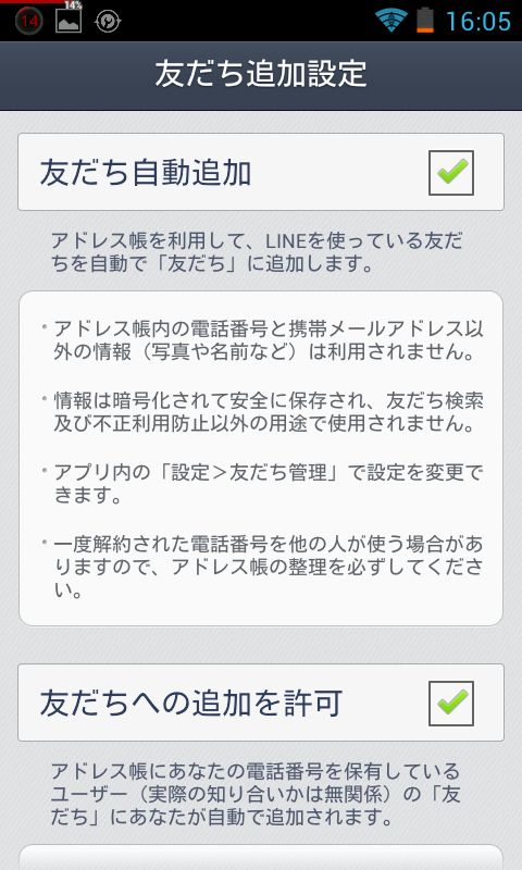 Screenshot_2013-02-19-16-05-42