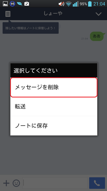 Screenshot_2014-02-06-21-04-37