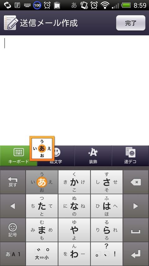 Screenshot_2012-12-17-08-59-12