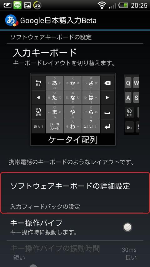 Screenshot_2013-03-09-20-25-44