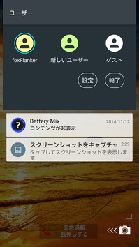 Screenshot_2014-11-13-02-53-21