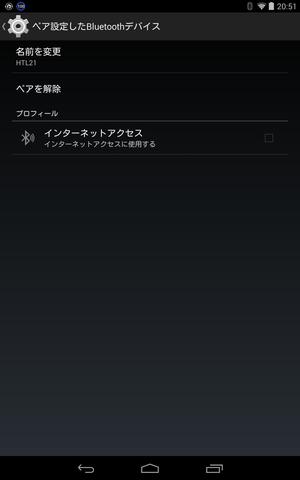 Screenshot_2014-02-04-20-51-31