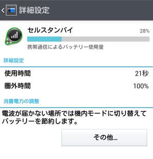 Screenshot_2013-12-29-15-51-09-1