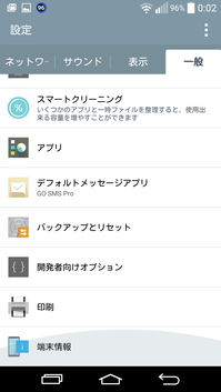 Screenshot_2014-11-13-00-02-48