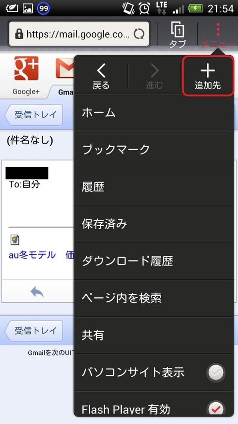 Screenshot_2013-02-15-21-54-18