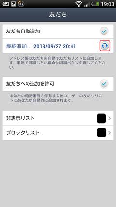 Screenshot_2013-09-28-19-03-54
