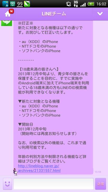 Screenshot_2013-12-06-16-03-01