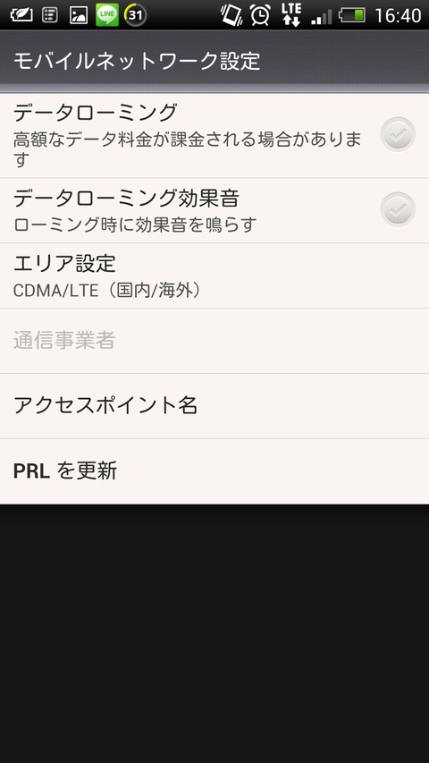 Screenshot_2012-12-28-16-40-10