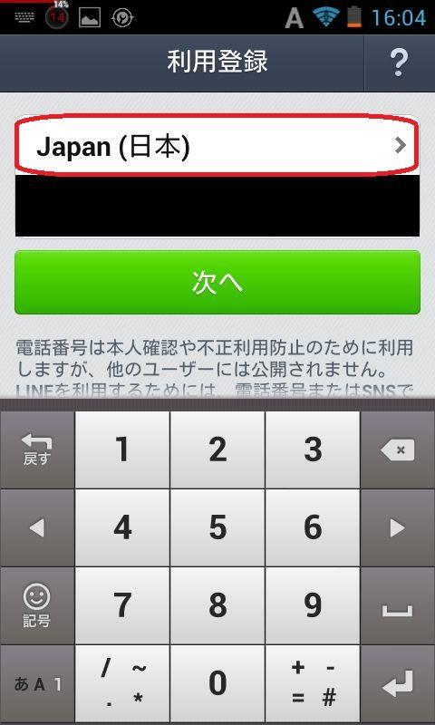 Screenshot_2013-02-19-16-04-22