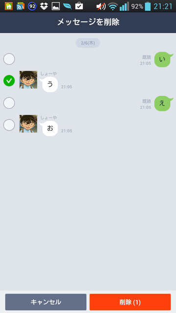 Screenshot_2014-02-06-21-21-48