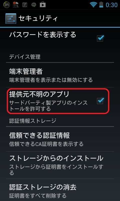 Screenshot_2012-12-23-00-30-35