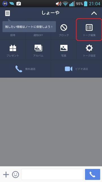 Screenshot_2014-02-06-21-04-32