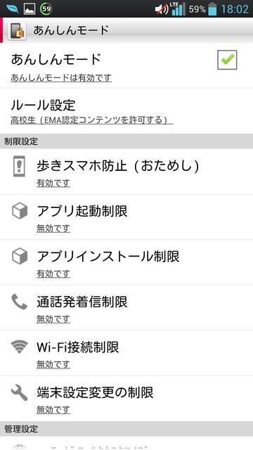 Screenshot_2013-12-05-18-02-32