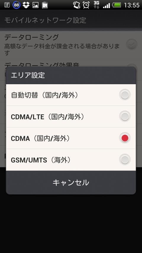 Screenshot_2012-12-19-13-55-48