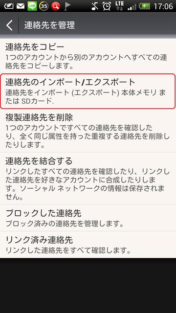 Screenshot_2013-09-20-17-06-29
