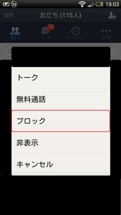 Screenshot_2013-09-28-19-03-29