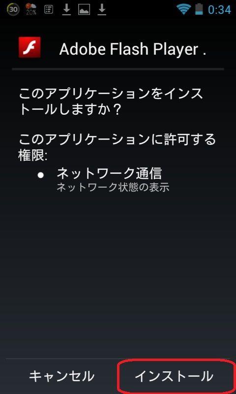 Screenshot_2012-12-23-00-34-59-1