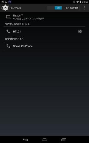 Screenshot_2014-02-04-20-50-48