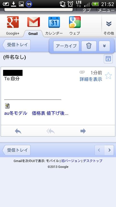 Screenshot_2013-02-15-21-52-08