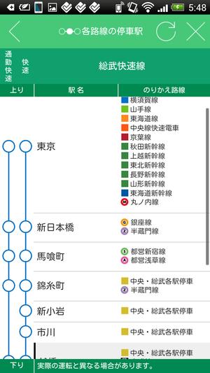 Screenshot_2014-03-10-05-48-06