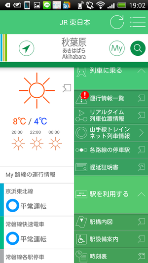 Screenshot_2014-03-10-19-02-53