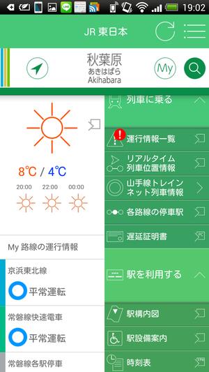 Screenshot_2014-03-10-19-02-53