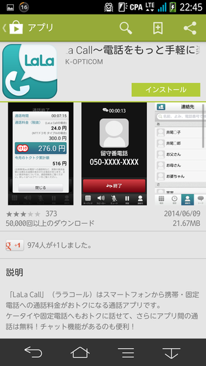 Screenshot_2014-06-11-22-45-13