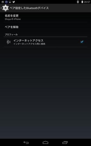 Screenshot_2014-02-04-20-57-08