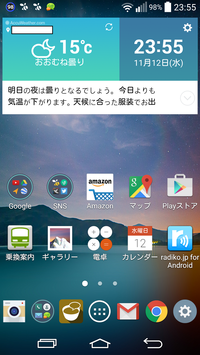 Screenshot_2014-11-12-23-55-32