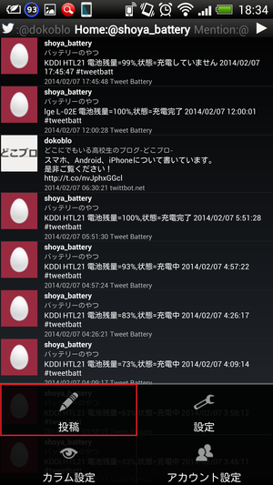 Screenshot_2014-02-07-18-34-44
