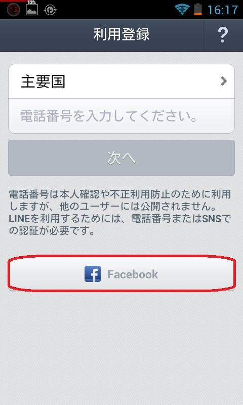 Screenshot_2013-02-19-16-17-06