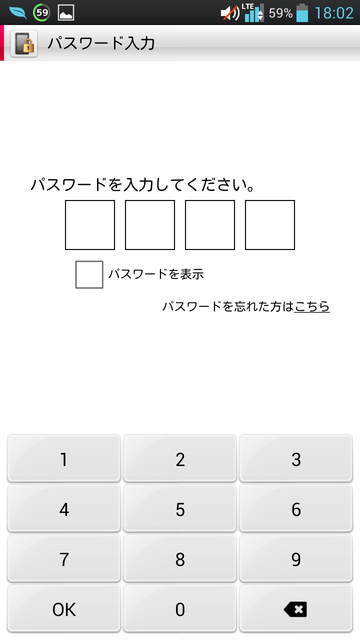 Screenshot_2013-12-05-18-02-23