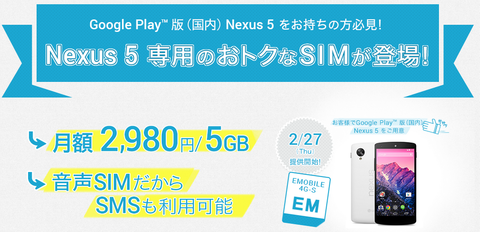 Nexus5専用お得なISM