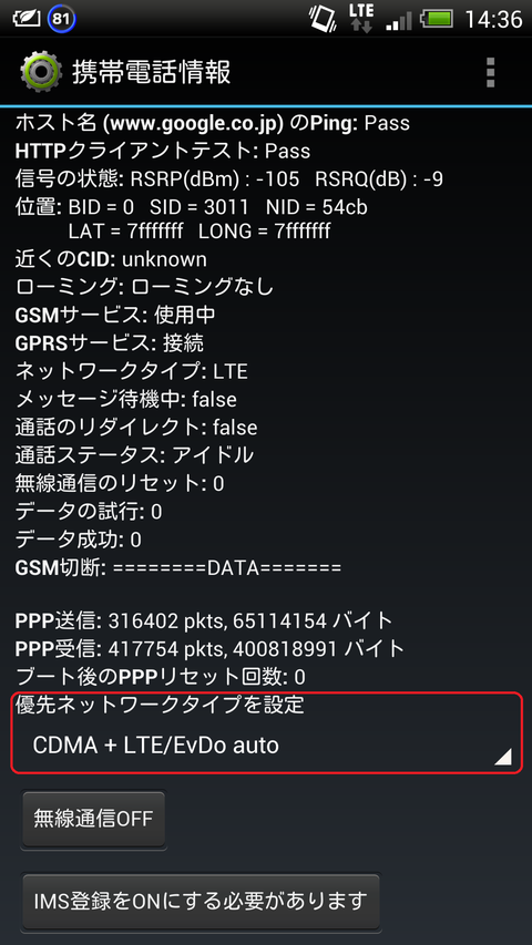 Screenshot_2013-03-21-14-36-20