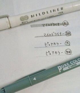 白黒つけたくないペン