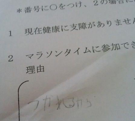 チカラのない手書き