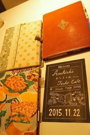 明石で手帳カフェでした