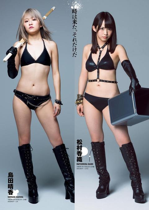 46c55a02-s 【画像】AKBメンバーの女子プロ水着姿wwwwwww