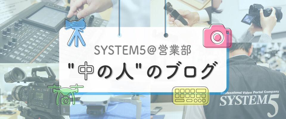 "SYSTEM5@営業部""中の人""のブログ イメージ画像"