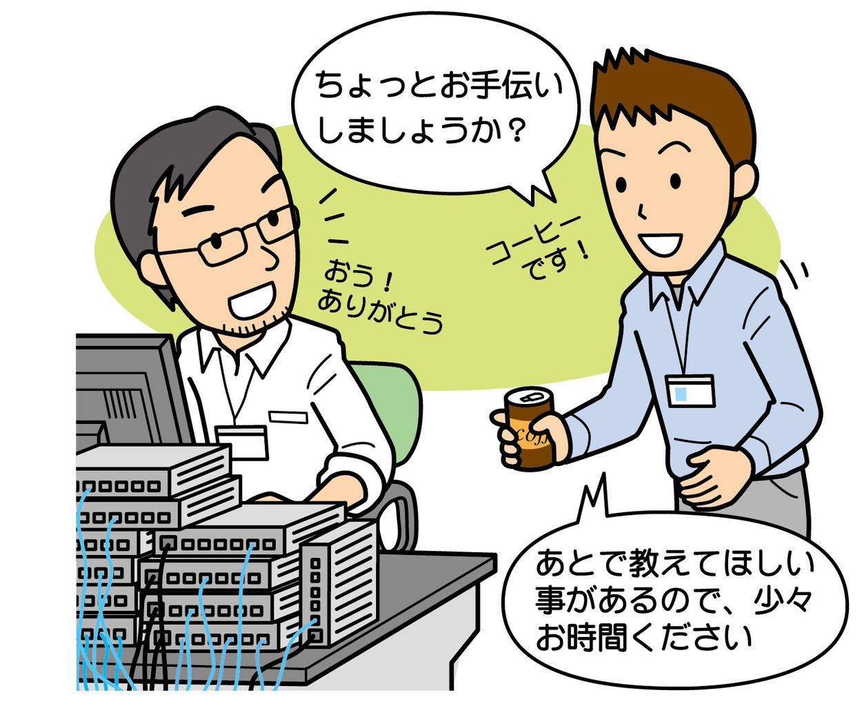 先輩に差し入れをしながらお手伝いをして良い関係を築き、色々と教えてもらおうとするSE(システムエンジニア)- Copyright (C) viva-se.net システムエンジニアの仕事