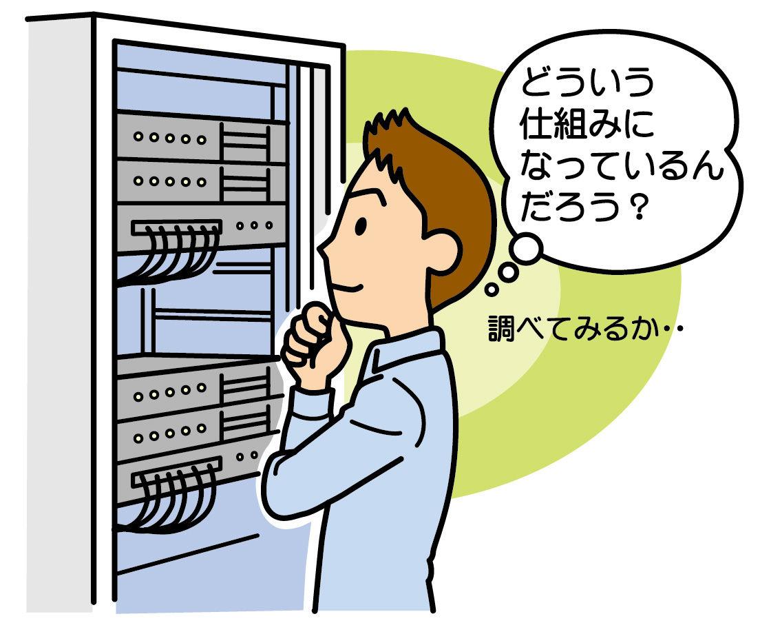 イラスト:人言われずとも、自ら調べようとするSE(システムエンジニア)- Copyright (C) viva-se.net システムエンジニアの仕事