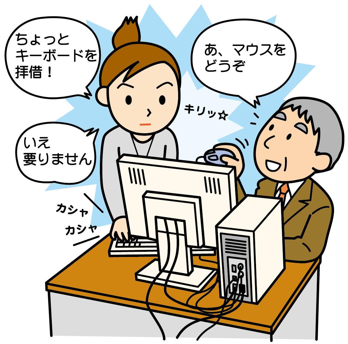 マウス無しでも巧みにパソコンを操作できるSE(システムエンジニア)- Copyright (C) viva-se.net システムエンジニアの仕事
