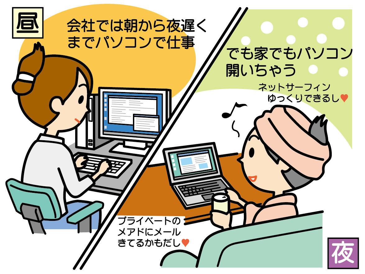マニアかどうかは別にしても、SE(システムエンジニア)はパソコンに延々触れている生き物- Copyright (C) viva-se.net システムエンジニアの仕事